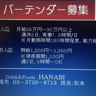 JR蒲田駅西口徒歩1分 HANABI
