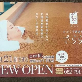 守山区に「おがくず酵素浴」が新規オープン!