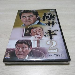 ☆極サギ 2☆