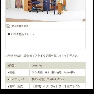 5868df9ee447f ナフコ マルチデスク システムデスク 学習机 ベッド ロフト (関西人 ...