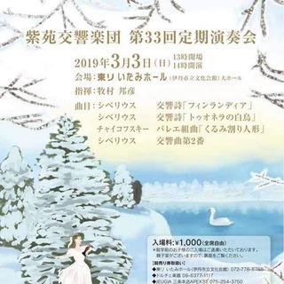 紫苑交響楽団第33回定期演奏会