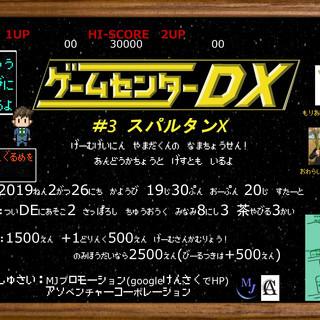 ゲームセンターDX #3 スパルタンX
