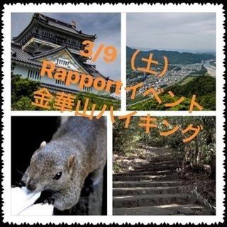 3/9(土)Rapportイベント
