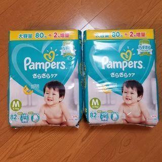 ●値下げ●パンパーステープ M 82枚✕2袋(未使用)