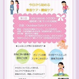 産後の骨盤ケア・腰痛ケア★理学療法士がお伝えする 産後ママのからだ...