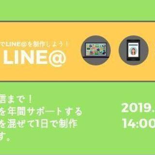 3/4 初心者向け!1Day完全フルサポートLINE@制作講座