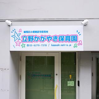 新年度・保育スタッフ募集!