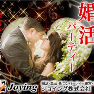 熊谷❤ 婚活パーティー 【❤縁結びのジョイング❤】