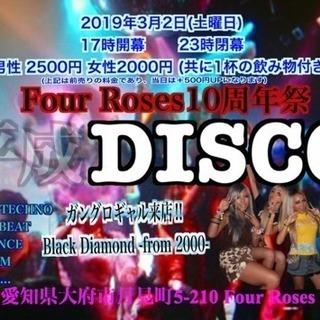 【3/2(土)】Four Roses 10周年祭 平成DISCO