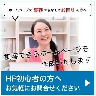 【沖縄限定】集客できるホームページを作成しませんか?