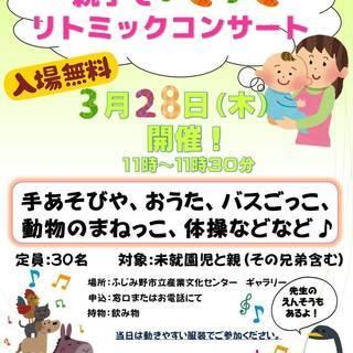 入場無料!親子ですくすくリトミックコンサート☆