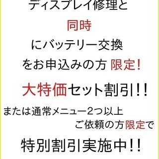 春の新生活応援フェア!!