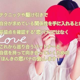 ほんきの恋バナの会「LOVEMee」