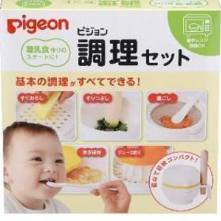 ピジョンの離乳食調理セット☆