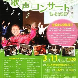 歌って健康 歌声コンサート♪inふじみ野 ~主役はお客様!!~
