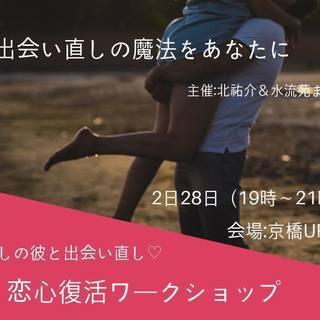愛しの彼と出会い直す♡恋心復活ワークショップin(大阪・夜の部)