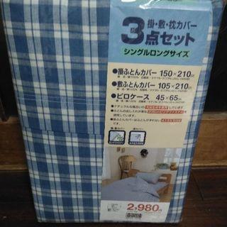 掛・敷・枕カバー3点セット(未使用品)