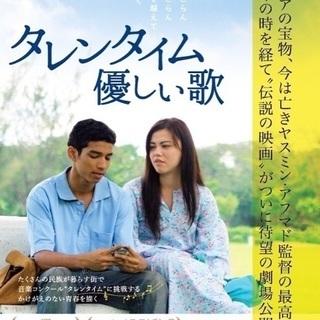 幻の名作、マレーシア映画『タレンタイム~優しい歌』を上映します🎵