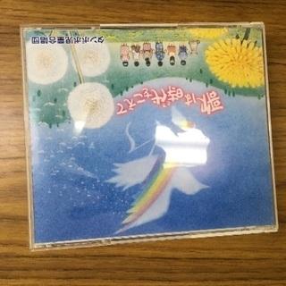 歌は時代をこえてのCD 200円