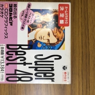カラオケ曲集のCD 400円