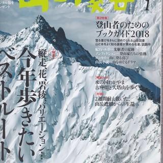 山岳雑誌 山と渓谷2018年1月号(中古)