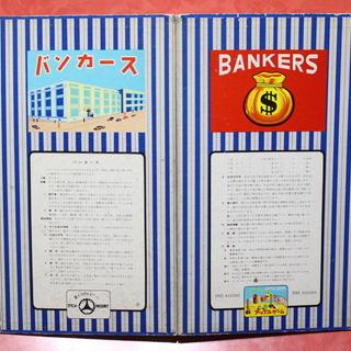 ボードゲーム「BANKERS(バンカース)」(欠落部品あり)