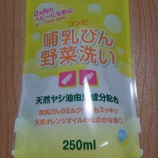 コンビ 哺乳瓶用洗剤 詰め替え