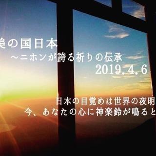 美の国日本~ニホンが誇る祈りの伝承 日本の目覚めは世界の夜明け~今...