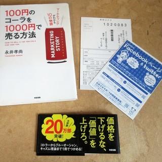 ☆ 永井孝尚/100円のコーラを1000円で売る方法◆「価格」を...