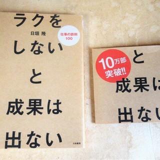 ☆ 日垣隆/ラクをしないと成果は出ない 仕事の鉄則100◆「やり...