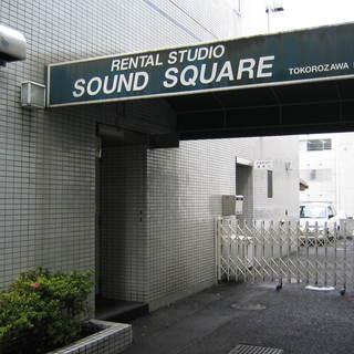 所沢クラリネット教室、レッスン&スクール/サウンド・スクエア