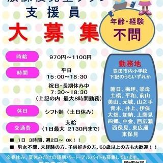 豊田市運営委託 未経験歓迎!学童保育のお仕事!
