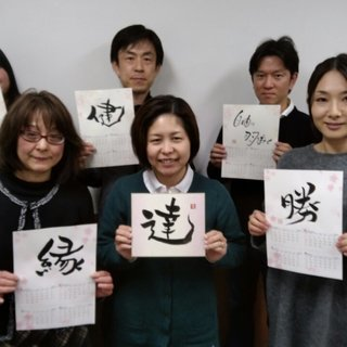 日本橋開催♪ 自分の字を好きになる大人の書の教室 結書(ゆいしょ)