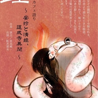 朗読劇『鐘 安珍と清姫、道成寺異聞』
