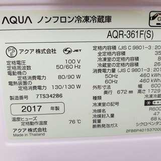 更に更に 半額 AQUA 冷蔵庫 2017年産!