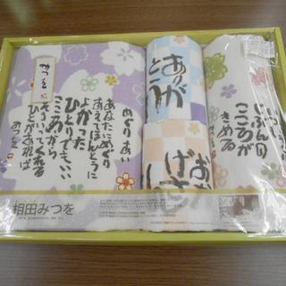 新品未使用 相田 みつを タオルセット AD2740 バスタオル...