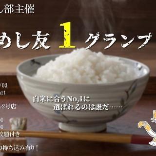 🍙ごはん部主催🍙 『第2回 めし友1グランプリ!』