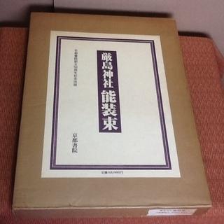 ※ご希望価格をお伝えください 【1冊限定・古書】京都書院5…