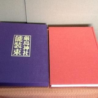※ご希望価格をお伝えください 【1冊限定・古書】京都書院50周年記念出版「厳島神社 能装束」 定価68,000円 昭和56年発行 配達もします  - 京都市