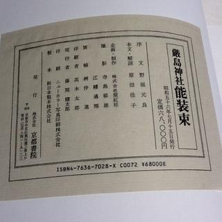 ※ご希望価格をお伝えください 【1冊限定・古書】京都書院50周年記念出版「厳島神社 能装束」 定価68,000円 昭和56年発行 配達もします  - 売ります・あげます