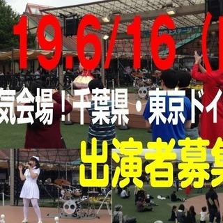 <出演者募集> 6/16(土)千葉県・東京ドイツ村 「Chiba ...