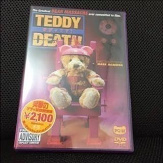 新品DVD テディです!~TEDDY DEATH~