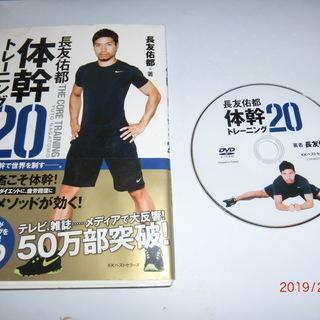 長友佑都:体幹トレ…20 DVD付
