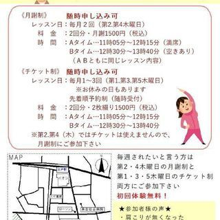 (シニアヨガ教室)一緒にヨガをしませんか! - 大阪市