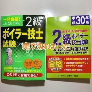 ☆二級ボイラー技士試験 テキスト&公表問題集☆