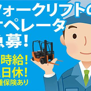 日払いOK♪倉庫管理業務・フォークリフト作業☆1300円交通費支給!!