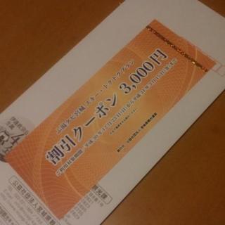 レンタル・スクールで使える3000円チケット(レンタル:七ヶ宿・白...