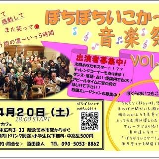 ぼちぼちいこか~!音楽祭 第21回目 出演者募集します!!