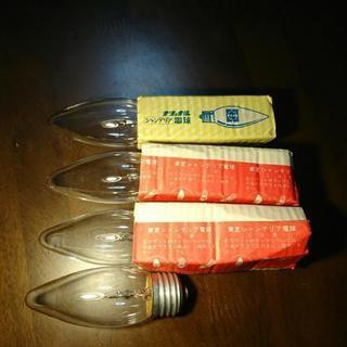 未使用4個 シャンデリア電球