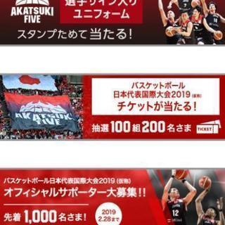 NIPPONバスケ応援キャンペーン